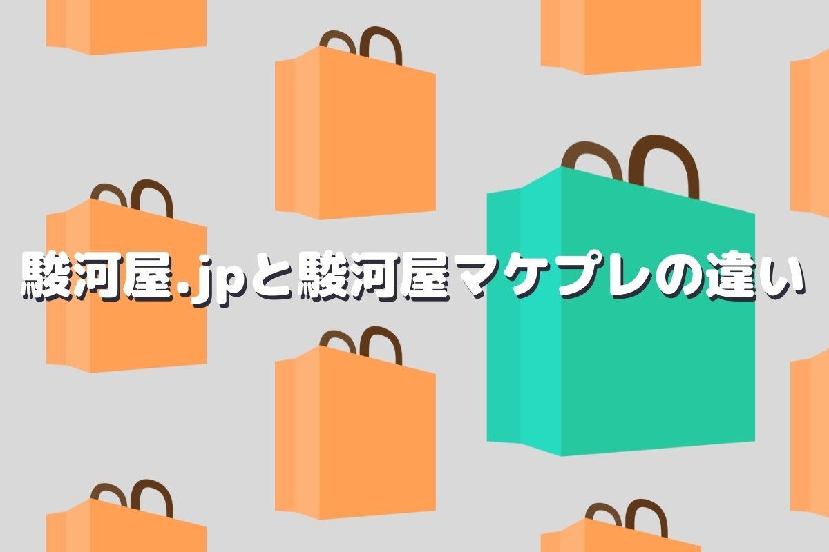 駿河屋マーケットプレイスと駿河屋.jpの違い